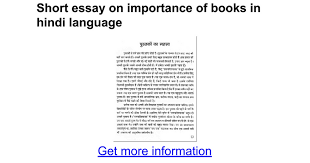 essays on importance of books short essay on importance of reading books important