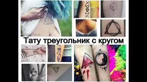 татуировка треугольник что обозначает
