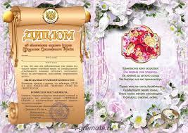 Диплом на годовщину Марлевая или Ситцевая свадьба год Диплом Ситцевая свадьба 1 год