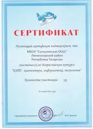 Достижения наших учеников за года Соңгы елда укучыларыбыз  Сертификат Всероссийского конкурса КИТ кол во участников 10 2014 г