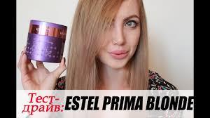 ТЕСТ-ДРАЙВ: Супер-<b>маска для волос Estel</b> PRIMA BLOND ...