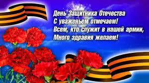 Поздравления брату на 23 февраля