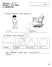 ГДЗ Рабочая тетрадь по информатике класс Матвеева часть  стр 3