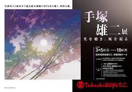 「手塚雄二」の画像検索結果