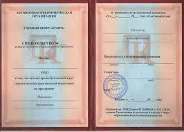 Купить удостоверение свидетельство диплом профессиональных  Купить удостоверение промышленной безопасности
