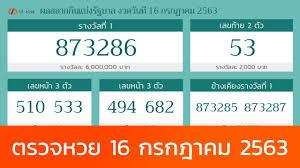 ตรวจหวย ถ่ายทอดสดสลากกินแบ่งรัฐบาล งวด 16 กรกฎาคม 2563 โดย lotto.ifelse.co