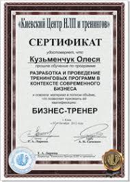 Наши сертификаты Это квалификационный стандарт обучения специалистов сертификат Бизнес Тренер Киевского Центра НЛП и тренингов