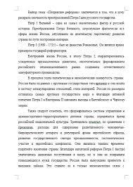 Эссе Петровские реформы Эссе Банк рефератов Сайт для студентов Петровские реформы 16 12 15