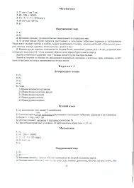 Итоговая комплексная работа класс УМК Школа России  hello html m162e3078 jpg