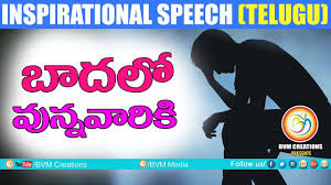 Inspirational Speech About Life Success In Telugu Motivational Video Human Life Bvm Creations