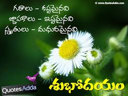 Lovely Good Morning Images With Quotes Telugu Gud Morning Quotes In