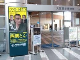 「大阪歴史博物館で開催中の「特別展 西郷(せご)どん」」の画像検索結果