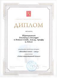 Диплом участника конкурса Молодая семья МБДОУ Детский  Диплом участника конкурса Молодая семья 2014