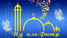 Поздравление с великим постом рамадан