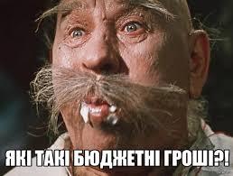 Гройсман дал депутатам две недели для согласования показателей бюджета, - Ирина Луценко - Цензор.НЕТ 8768