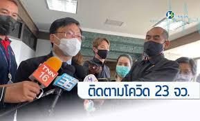 ติดตาม 23 จังหวัดจากจุดกลางสมุทรสาคร ไข่แดงระบาดโควิด ขณะที่คนไทยติดเชื้อ  69 ราย | Hfocus.org เจาะลึกระบบสุขภาพ
