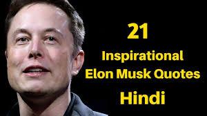 इस सद क Iron Man 21 Most Inspirational Elon Musk Quotes In Hindi