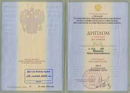 Дипломы и сертификаты Юрия Мезенцева` Врач косметолог Юрий  Диплом врача с отличием
