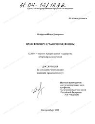 Диссертация на тему Право как мера ограничения свободы  Диссертация и автореферат на тему Право как мера ограничения свободы научная