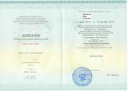 Купить диплом о профессиональной переподготовке Изготовление  купить диплом о профессиональной переподготовке