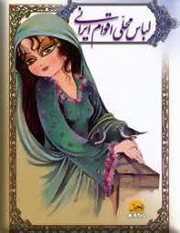 Image result for لباس های محلی اقوام ایرانی