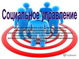 Управление социальной сферой ru Управление социальной сферой курсовая