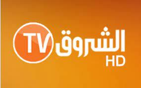 نزل باقة: تردد قناة الشروق الجزائرية Echorouk TV الجديد 2021 على نايل سات  وياه سات
