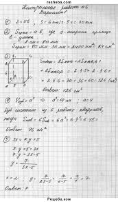 ГДЗ по математике для класса Попов М А контрольные работы  ГДЗ Решебник по математике 5 класс дидактические материалы Попов М А