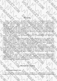Контрольная работа Психология допроса и очной ставки  контрольная психология допроса