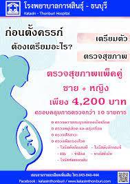 โปรแกรมตรวจสุขภาพก่อนตั้งครรภ์ ชาย + หญิง โรงพยาบาลกาฬสินธุ์ ธนบุรี  แพคคู่ชาย+หญิง 4,200