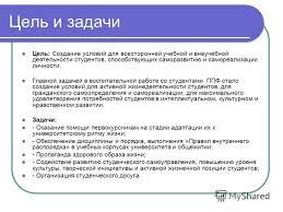 Презентация на тему Отчет об организации воспитательной работы  2 Цель