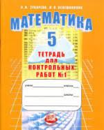 ГДЗ контрольные работы по математике класс Зубарева Мордкович ответы