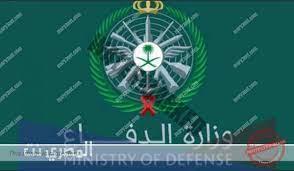 شروط القبول في وزارة الدفاع 1443 - المصري نت
