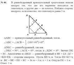 ГДЗ решебник по геометрии класс Погорелов  7 Теорема Пифагора