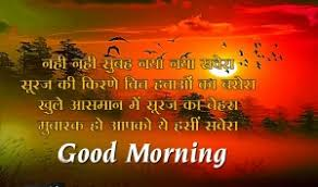Good Morning Religious Quotes In Hindi Best of 24 Hindi Good Morning Quotes With Images