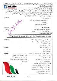 إجابات امتحان اللغة العربية توجيهي فلسطين 2021 الثانوية العامة في غزة -  مرفق صور - غزة تايم - Gaza Time