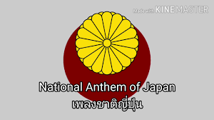 เพลงชาติญี่ปุ่น|君が代 (ขอจงครองราชย์ยาวนานตลอดไป) (Remake) - YouTube