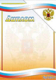 Стандартные бланки дипломов Все для оформления школы ru Стандартные бланки дипломов
