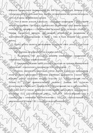Курсовая работа Учёт доходов и расходов коммерческих организаций  книга учета доходов и расходов