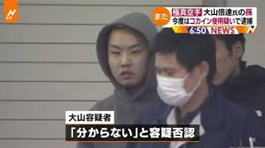 Tokyo: Grandson of karate legend accused of using cocaine