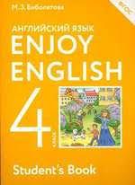 Английский язык enjoy english кл Рабочая тетрадь №  Купить
