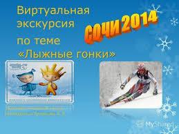 Презентация на тему Реферат на тему Лыжн ые гонки МОУ средняя   Лыжные гонки Лыжные гонки Виртуальная экскурсия по теме Выполнил ученик 6 Б