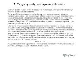 Презентация на тему Тема БУХГАЛТЕРСКИЙ БАЛАНС как элемент  4 2 Структура бухгалтерского баланса Бухгалтерский