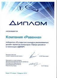 Равенна рф Дипломы награды благодарственные письма диплом победителя в номинации Декор