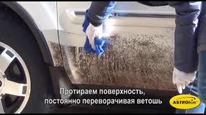 Как быстро удалить битум с кузова авто - YouTube