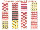 Рисования элементов дымковской росписи