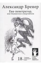 Книжная полка Вадима Левенталя   новосибирский книжный ...