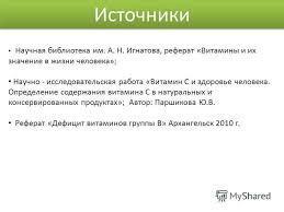 Презентация на тему Роль и значение витаминов в организме  11 Источники