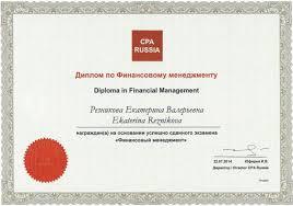 Финансовый менеджмент Описание изображения Диплом по Финансовому менеджменту