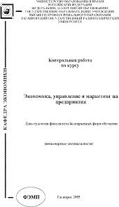 Контрольная работа по курсу Экономика управление и маркетинг на  Контрольная работа по курсу Экономика управление и маркетинг на предприятии стр 1 Контент платформа ru
